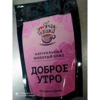 Кофе натуральный молотый «Доброе утро»